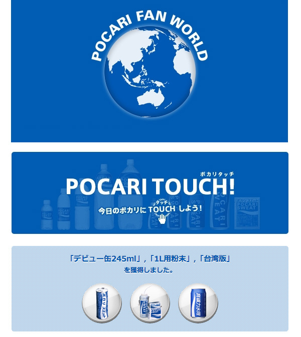 POCARI FAN WORLD